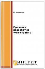 Практика разработки Web-страниц ISBN intuit370