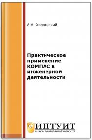 Практическое применение КОМПАС в инженерной деятельности ISBN intuit379