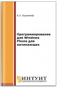 Программирование для Windows Phone для начинающих ISBN intuit392