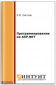 Программирование на ASP.NET ISBN intuit394