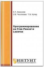 Программирование на Free Pascal и Lazarus ISBN intuit395