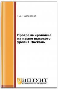 Программирование на языке высокого уровня Паскаль ISBN intuit405