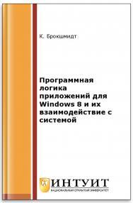 Программная логика приложений для Windows 8 и их взаимодействие с системой ISBN intuit409