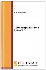 Проектирование в AutoCAD ISBN intuit411