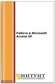 Работа в Microsoft Access XP ISBN intuit431