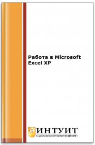 Работа в Microsoft Excel XP ISBN intuit434