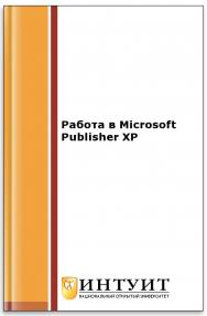 Работа в Microsoft Publisher XP ISBN intuit438