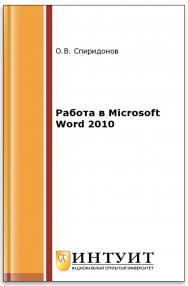 Работа в Microsoft Word 2010 ISBN intuit441
