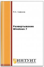 Развертывание Windows 7 ISBN intuit449