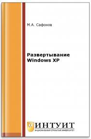 Развертывание Windows XP ISBN intuit450