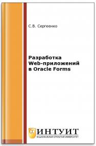 Разработка Web-приложений в Oracle Forms ISBN intuit454