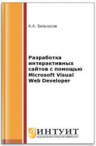 Разработка интерактивных сайтов с помощью Microsoft Visual Web Developer ISBN intuit458