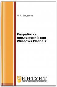 Разработка приложений для Windows Phone 7 ISBN intuit473