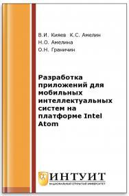 Разработка приложений для мобильных интеллектуальных систем на платформе Intel Atom ISBN intuit474