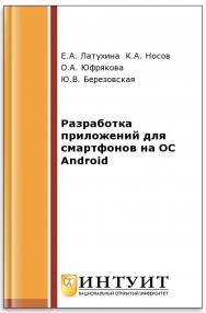 Разработка приложений для смартфонов на ОС Android ISBN intuit476