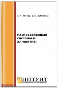 Распределенные системы и алгоритмы ISBN intuit484