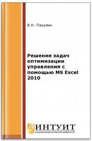 Решение задач оптимизации управления с помощью MS Excel 2010 ISBN intuit488