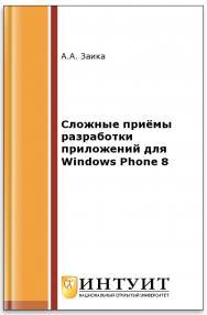 Сложные приёмы разработки приложений для Windows Phone 8 ISBN intuit497