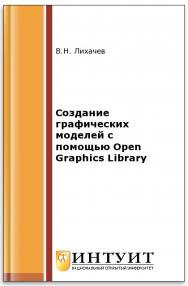 Создание графически моделей с помощью Open Graphics Library ISBN intuit506