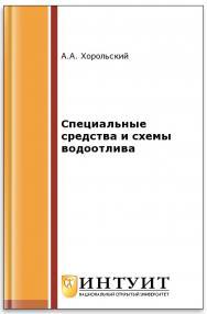 Специальные средства и схемы водоотлива ISBN intuit514