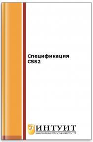 Спецификация CSS2 ISBN intuit515