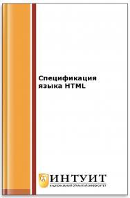 Спецификация языка HTML ISBN intuit516