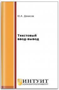 Текстовый ввод-вывод ISBN intuit522