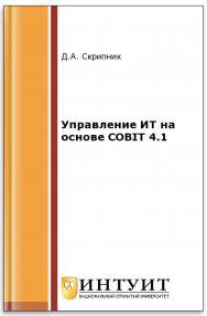 Управление ИТ на основе COBIT 4.1 ISBN intuit544