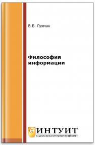 Философия информации ISBN intuit553