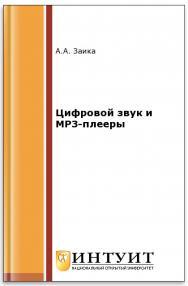 Цифровой звук и МР3-плееры ISBN intuit556