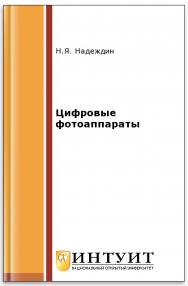 Цифровые фотоаппараты ISBN intuit558