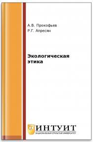 Экологическая этика ISBN intuit562