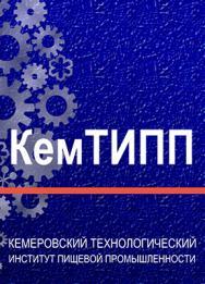 Холодильные установки. Основы проектирования ISBN 978-5-89289-727-3