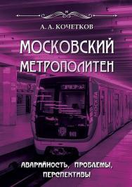 МОСКОВСКИЙ МЕТРОПОЛИТЕН АВАРИЙНОСТЬ, ПРОБЛЕМЫ, ПЕРСПЕКТИВЫ ISBN editus_08_2020