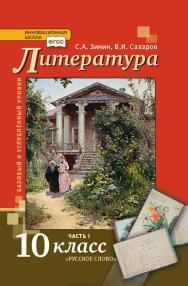 Литература: учебник для 10 класса общеобразовательных организаций. в 2 ч. Ч. 1 ISBN 978-5-533-00887-7