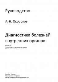 Диагностика болезней внутренних органов. Книга 06 Диагностика болезней почек ISBN 978-5-89677-217-0