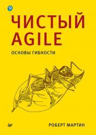 Чистый Agile. Основы гибкости. — (Серия «Библиотека программиста»). ISBN 978-5-4461-1552-5