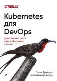 Kubernetes для DevOps: развертывание, запуск и масштабирование в облаке. — (Серия «Бестселлеры O'Reilly»). ISBN 978-5-4461-1602-7