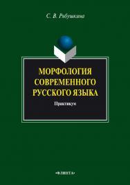 Морфология современного русского языка [Электронный ресурс] : практикум. — 3-е изд., стер. ISBN 978-5-9765-0771-5_21