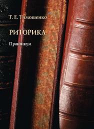 Риторика [Электронный ресурс] :практикум . — 3-е изд., стер. ISBN 978-5-9765-0775-3_21
