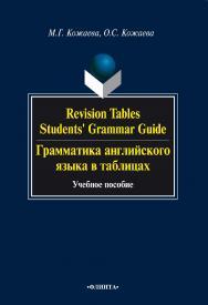 Revision Tables Student's Grammar Guide. Грамматика английского языка в таблицах [Электронный ресурс] : учебное пособие. — 3-е изд., стер. ISBN 978-5-9765-0776-0_21