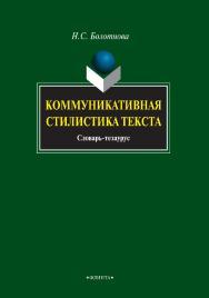 Коммуникативная стилистика текста [Электронный ресурс] : словарь-тезаурус. — 3-е изд., стер. ISBN 978-5-9765-0789-0_21
