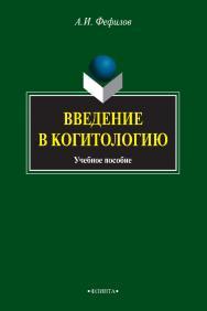 Введение в когитологию [Электронный ресурс] : учебное пособие. — 3-е изд., стер. ISBN 978-5-9765-0805-7_21