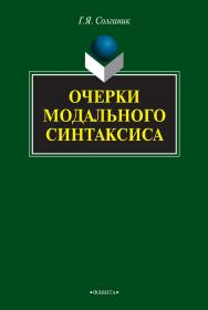 Очерки модального синтаксиса [Электронный ресурс] : монография. — 3-е изд., стер. ISBN 978-5-9765-0835-4_21