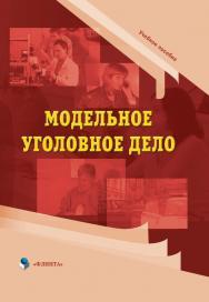Модельное уголовное дело [Электронный ресурс]: учебное пособие. – 3-е изд., стер. ISBN 978-5-9765-0846-0_21