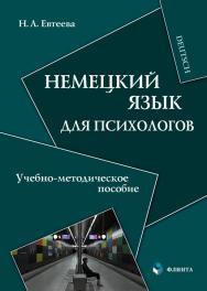 Немецкий язык для психологов [Электронный ресурс] : учебно-методическое пособие. — 3-е изд., стер. ISBN 978-5-9765-0890-3_21