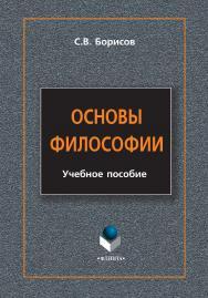 Основы философии [Электронный ресурс] : учебное пособие. – 3-е изд., стер. ISBN 978-5-9765-0925-2_21