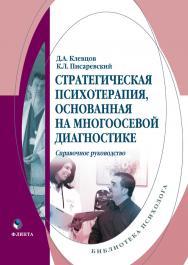 Стратегическая психотерапия, основанная на многоосевой диагностике [Электронный ресурс] : справочное руководство по применению методики многоосевой диагностики. — 3-е изд., стер. ISBN 978-5-9765-0937-5_21