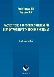 Рассчет токов коротких замыканий в электроэнергетических системах [Электронный ресурс] : учебное пособие. – 3-е изд., стер. ISBN 978-5-9765-2705-8_21