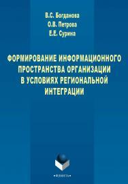 Формирование информационного пространства организации в условиях региональной интеграции [Электронный ресурс] : монография. — 3-е изд., стер. ISBN 978-5-9765-2709-6_21